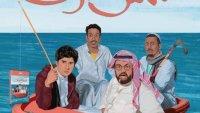 اسماء ابطال فيلم شمس المعارف السعودي