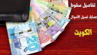 اسماء الفاشينيستات المتهمين في قضية غسيل الاموال في الكويت