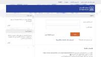 خطوات التسجيل في المباشر للافراد 1443