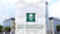 الاستعلام عن مخالفات وزارة التجارة