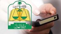 الاستعلام عن موعد قضية في المحكمة
