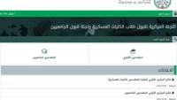 الاستعلام عن نتائج القبول في وزارة الدفاع