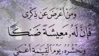 الإعراض عن فهم دين الله وعدم سماع الحق سبب ل