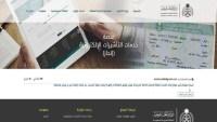 التسجيل في البعثات الخارجية السعودية 1443