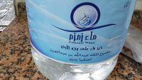 اماكن بيع ماء زمزم في المدينة