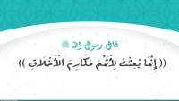 بعض الاخلاق الحسنه عند العرب قبل الاسلام