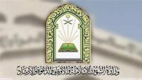 تحديث بيانات منسوبي المساجد 1443