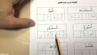 تحليل كلمة المدرسة