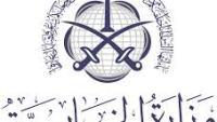 تصديق وزارة الخارجية السعودية