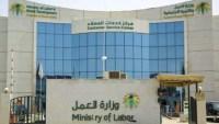 تعديلات نظام العمل 1443 السعودية