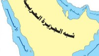 تقع شبه الجزيرة العربيه في قارة