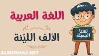 تكتب الالف اللينه في الافعال غير الثلاثيه الجواب