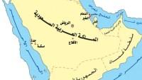 تمثل مساحة المملكة الجزء الأكبر من شبة الجزيرة العربية