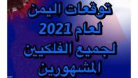 تنبؤات اليمن 2022 اهم توقعات مصر عام 2022
