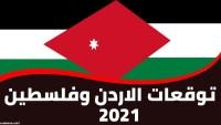 تنبؤات فلسطين 2022 اهم توقعات الاردن عام 2022