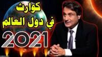 توقعات العالم العربي مع ميشال حايك 2022