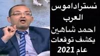 توقعات احمد شاهين 2022 بالتفصيل