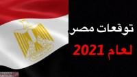 توقعات مصر 2022 تنبؤات مصر 2022