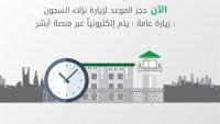 حجز موعد لزيارة سجين منصة أبشر