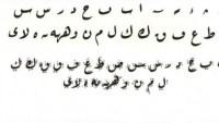 حرف اللام من الحروف التي تستقر على السطر