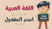 حل سؤال اسم المفعول في جمله ان الله غفور معروف بمغفرته وعفوه