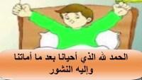 دعاء الاستيقاظ من النوم للاطفال