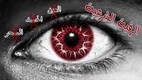 دعاء التحصين من العين والحسد والسحر