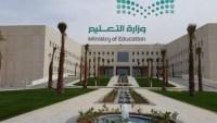 دليل التخصصات لشغل الوظائف التعليمية