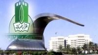 رابط اعفاء جامعة الملك عبدالعزيز