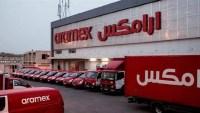 رابط الاستعلام عن وصول شحنة ارامكس السعوديه