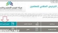 رابط التسجيل في الرخصة المهنية للمعلمين 1443