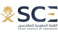 رابط التسجيل في هيئة المهندسين السعوديين 1443