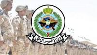 رابط التقديم على وظائف الحرس الوطني