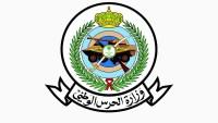 رابط تقديم الحرس الوطني للنساء 1443
