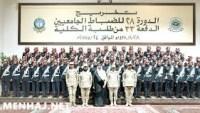 رابط تقديم كلية الملك خالد العسكرية 1443