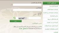 رابط جدارة وظائف وزارة التعليم الادارية 1443