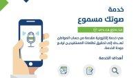 رابط حساب المواطن صوتك مسموع 1443