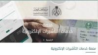 رابط منصة التأشيرات وزارة الخارجية 1443