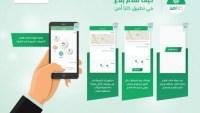 رقم الابتزاز الالكتروني في السعودية