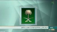 سبب وفاة الأميرة طرفة بنت سعود بن عبد العزيز.