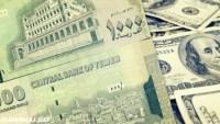 سعر الصرف اليوم في عدن