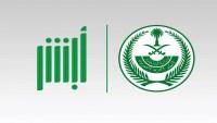 شرح استعادة كلمة المرور أبشر وزارة الداخلية