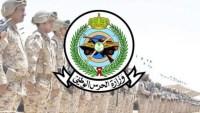 شروط الحرس الوطني ثانوي 1443