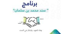 شروط برنامج سند محمد بن سلمان للزواج