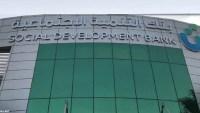 شروط بنك التنمية الاجتماعية 1443