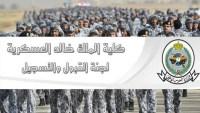 شروط تقديم كلية الملك خالد العسكرية 1443
