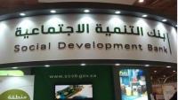 شروط تمويل الأسرة بنك التنمية الاجتماعية 1443