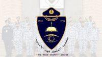 شروط كلية الملك فهد الأمنية للجامعيين 1443