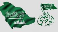 شيلات اليوم الوطني السعودي 1443