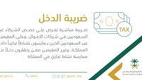 ضريبة الدخل في السعودية 2022